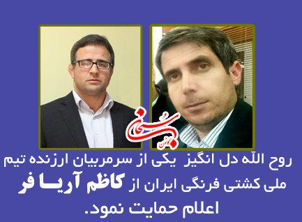 اعلام حمایت روح الله دل انگیز از مهندس کاظم آریافر