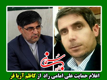 اعلام حمایت علی امامی راد از کاظم آریا فر