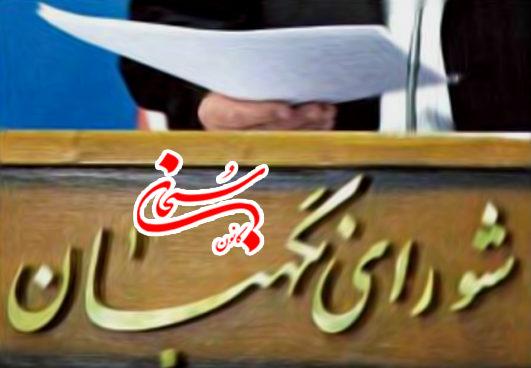 اعلام صلاحیت کاندیداهای مجلس دهم کوهدشت