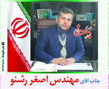 انتصاب اصغر رشنو به عنوان سرپرست میراث فرهنگی و گردشگری وصنایع دستی استان کرمانشاه (2)