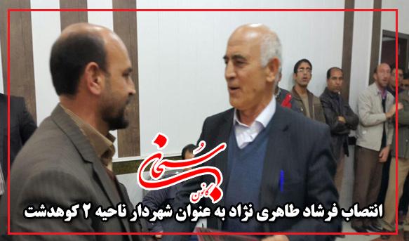 انتصاب فرشاد طاهری نژاد به عنوان شهردار ناحیه 2 کوهدشت