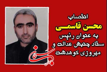 انتصاب محسن قاسمی به عنوان رئیس ستاد جنبش عدالت و مهروزی کوهدشت