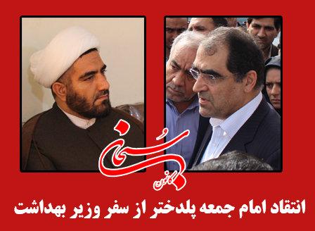 انتقاد امام جمعه پلدختر از سفر وزير بهداشت