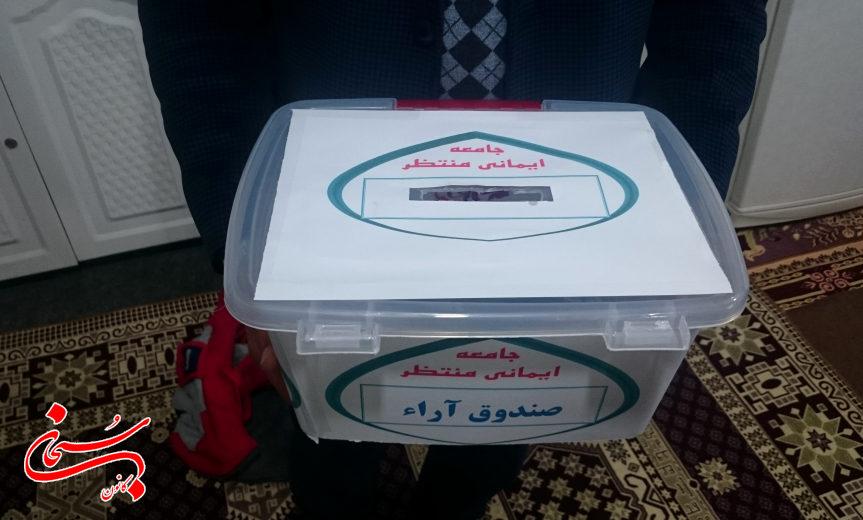 تصاویر رأی گیری جامعه ایمانی کوهدشت برای انتخاب کاندیدا (2)
