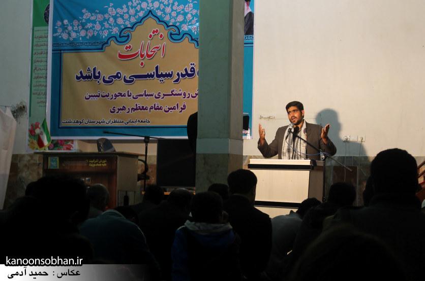 تصاویر همایش جامعه ایمانی کوهدشت (35)