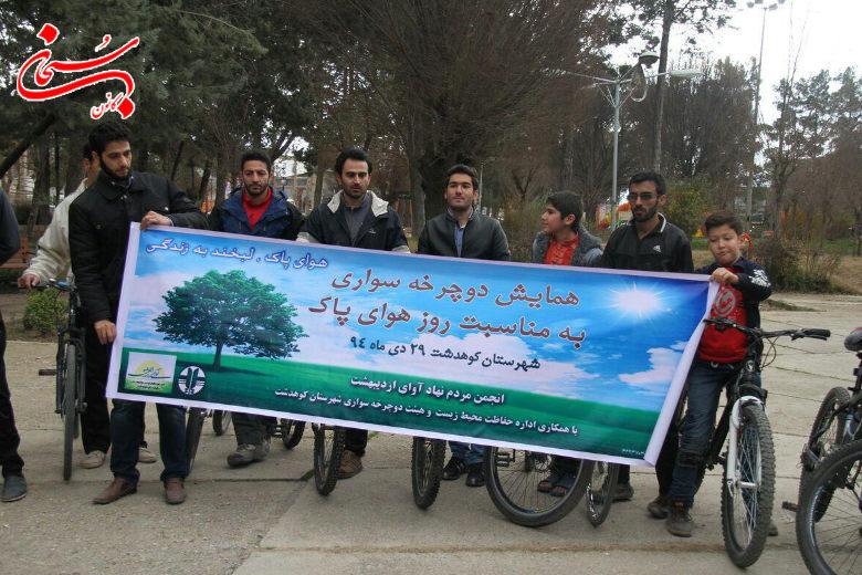 تصاویر همایش دوچرخه سواری کوهدشت (20)