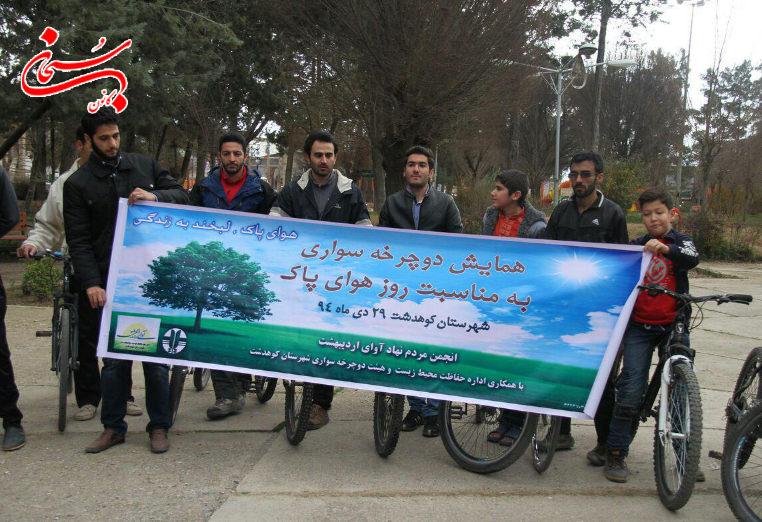 تصاویر همایش دوچرخه سواری کوهدشت (21)