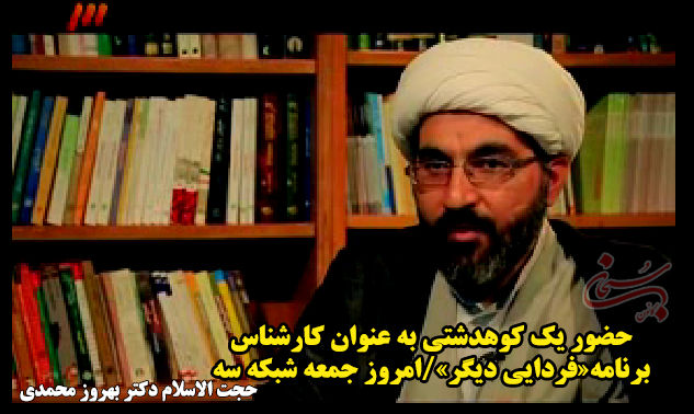 حجت الاسلام دکتر بهروز محمدي