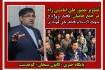 حضور علی امامی راد در جمع حامیان پس از اعلام وی به عنوان کاندید نهایی
