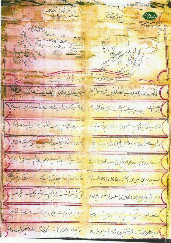 شجره نامه سادات ابوالوفاء کوهدشت + عکس (12)