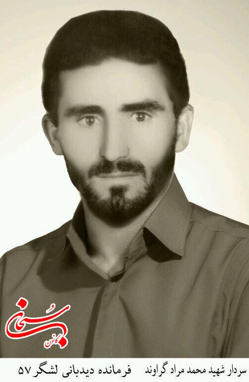 شهید محمد مراد گراوند کوهدشت (2)