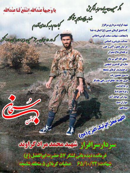 شهید محمد مراد گراوند کوهدشت (6)