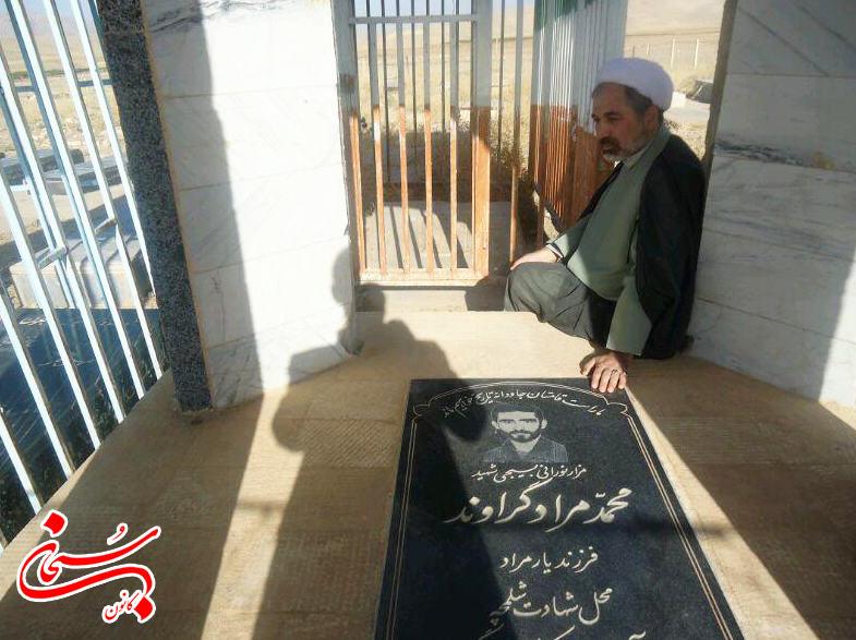 شهید محمد مراد گراوند کوهدشت (9)