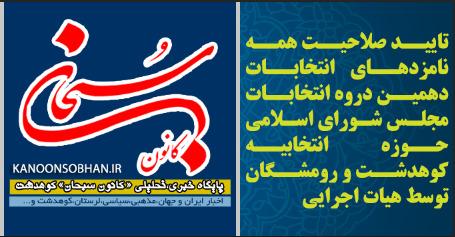 صلاحیت تمام کاندیداهای کوهدشت و رومشکان تایید شد. (2)