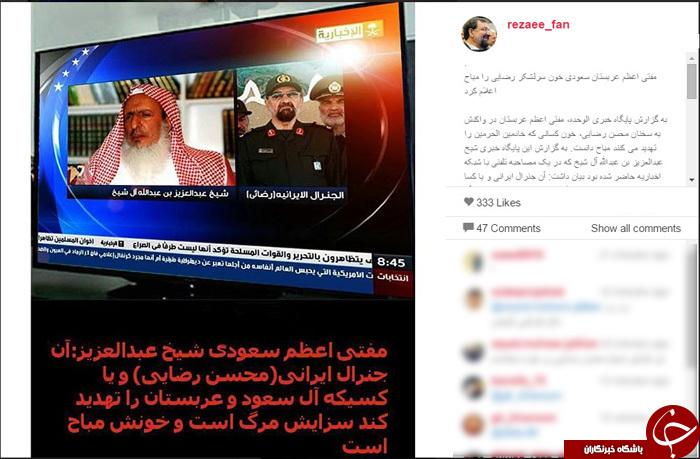 فتوای مفتی رژیم سعودی برای محسن رضایی + اینستاپست