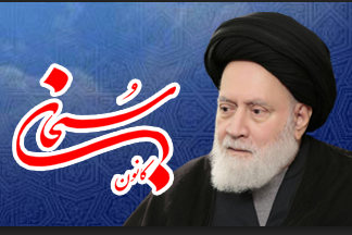 آيت الله شاهرخي خرم آبادي