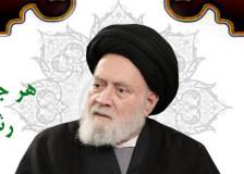 آيت الله شاهرخي لرستان