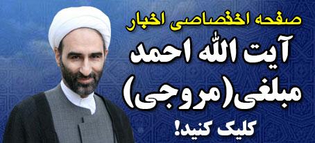 اخبار آیت الله احمد مبلغی