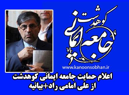 اعلام حمایت جامعه ایمانی کوهدشت از علی امامی راد
