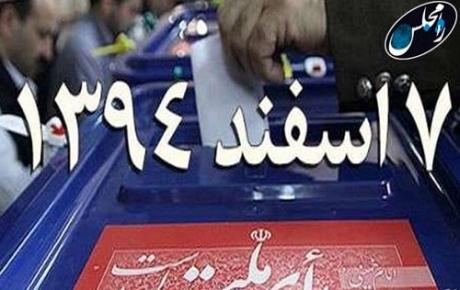 انتخابات مجلس 1394