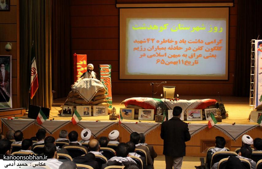 تصاویر یادواره 42 شهید شهرستان کوهدشت (33)