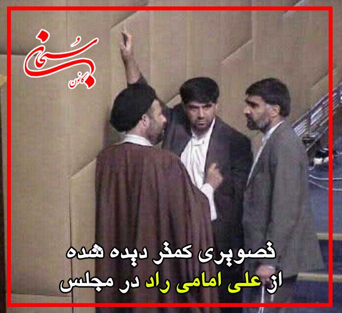 تصویری کمتر دیده شده از امامی راد در مجلس (2)