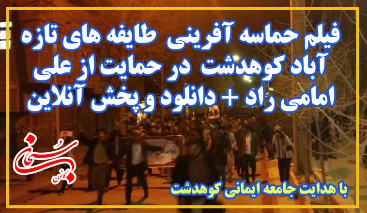 فیلم حماسه آفرینی طوایف تازه آباد کوهدشت در حمایت از علی امامی راد