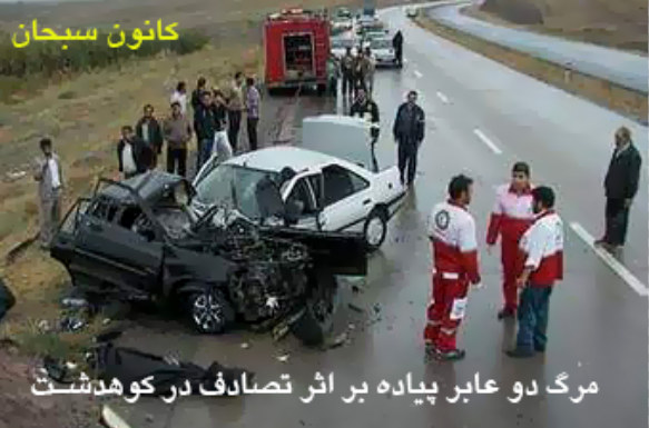 مرگ دو عابر پیاده بر اثر تصادف در کوهدشت