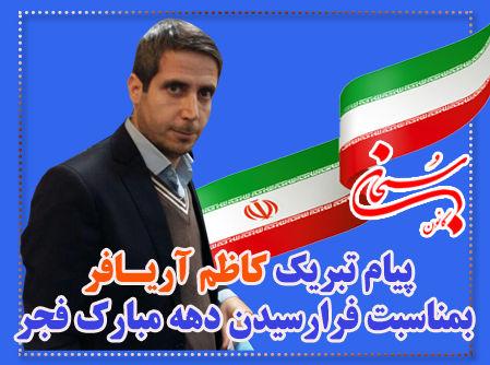 پیام تبریک کاظم آریافر به مناسبت فرارسیدن دهه مبارک فجر (2)