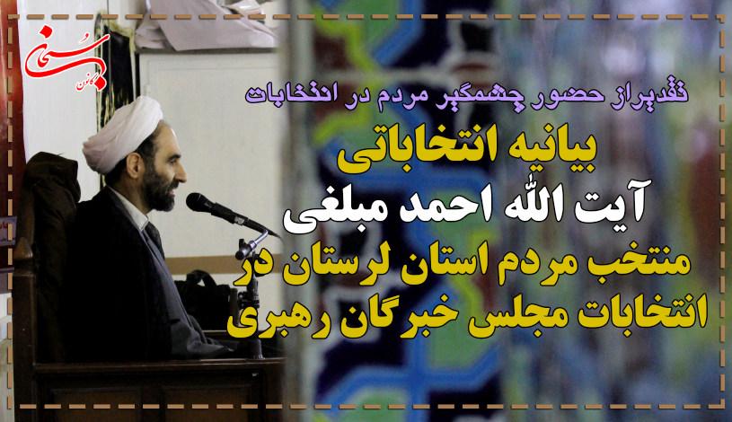 بيانيه آيت الله احمد مبلغي به مردم لرستان