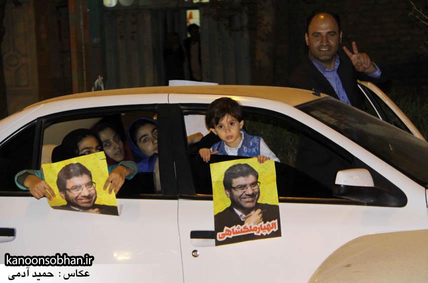 تصاویر شادی طرفداران الهیار ملکشاهی در کوهدشت (14)