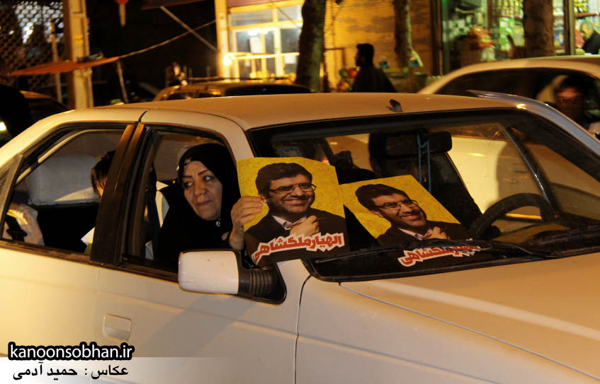 تصاویر شادی طرفداران الهیار ملکشاهی در کوهدشت (17)