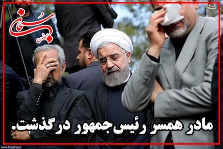 در گذشت مادر زن رئیس جمهور ایران