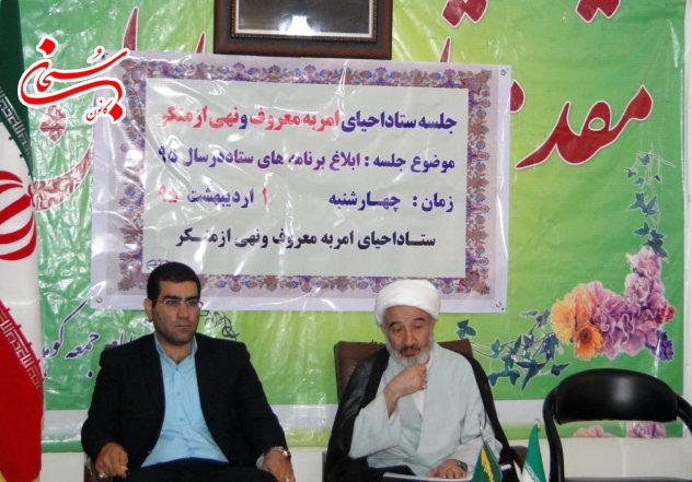 تصاویر اولین جلسه ستاد احیاء امر به معروف و نهی از منکر کوهدشت در سال 95 (1)