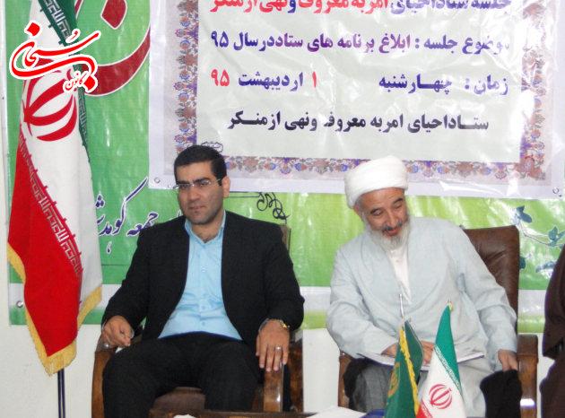 تصاویر اولین جلسه ستاد احیاء امر به معروف و نهی از منکر کوهدشت در سال 95 (7)