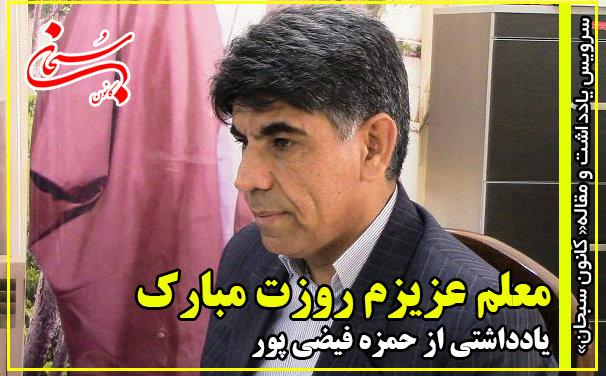 معلم عزيزم روزت مبارک حمزه فيضي پور