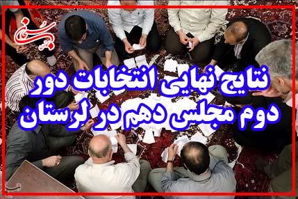 نتایج نهایی انتخابات دور دوم مجلس دهم در لرستان