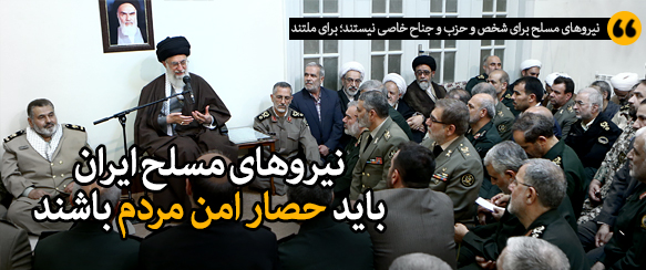 http://farsi.khamenei.ir/ndata/home/1395/1395012216592e5fb.jpg