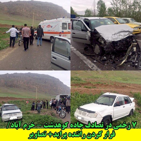 7 زخمی در تصادف جاده کوهدشت - خرم آباد