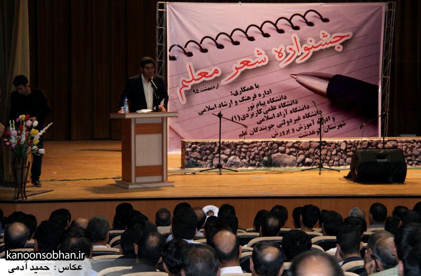 تصاویر جشنواره شعر معلم کوهدشت (12)