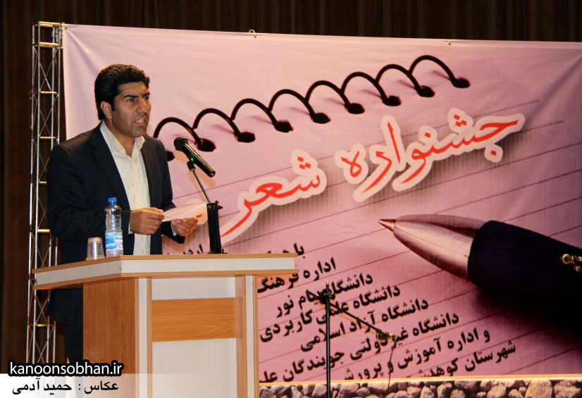 تصاویر جشنواره شعر معلم کوهدشت (15)