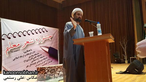 تصاویر جشنواره شعر معلم کوهدشت (24)