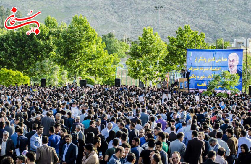تصاویر جشن پیروزی محمدرضا ملکشاهی راد در خرم آباد لرستان (4)