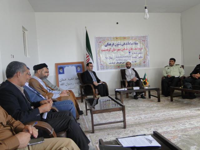 تصاویر جلسه ساماندهی شئونات فرهنگی در شهرستان کوهدشت (3)