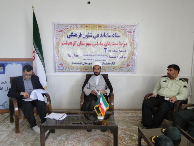 تصاویر جلسه ساماندهی شئونات فرهنگی در شهرستان کوهدشت (4)