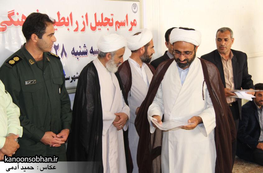 تصاویر مراسم تجلیل از رابطین فرهنگی اعتکاف شهرستان کوهدشت (16)