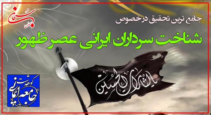 جامع ترین تحقیق در خصوص شناخت سرداران ایرانی عصر ظهور