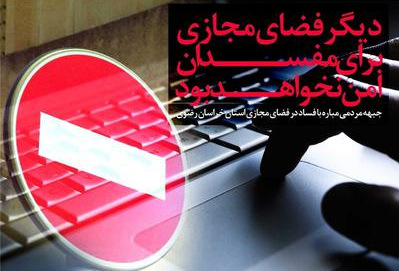 جبهه مردمی «مقابله با فساد در فضای مجازی» استان لرستان شکل گرفت.