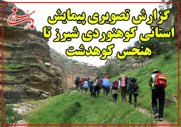 گزارش تصویری پیمایش استانی کوهنوردی شیرز تا هنجس کوهدشت