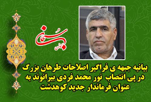 بیانیه جبهه ی فراگیر اصلاحات طرهان بزرگ در پی انتصاب فرماندار جدید کوهدشت (2)